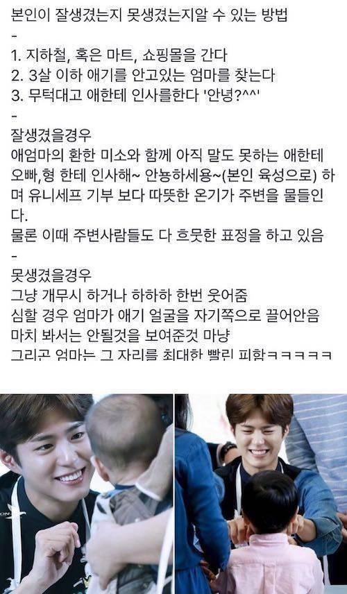 잘생김 판별법 박보검