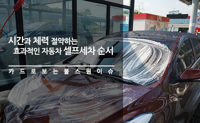 자동차 손세차, 효과적인 셀프세차 방법은 무엇이 있을까?