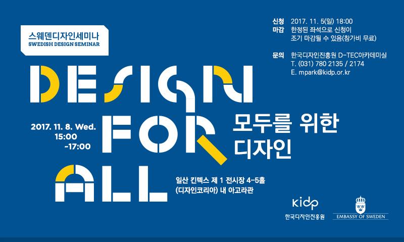 '모두를 위한 디자인' 스웨덴 디자인 세미나 참가신청