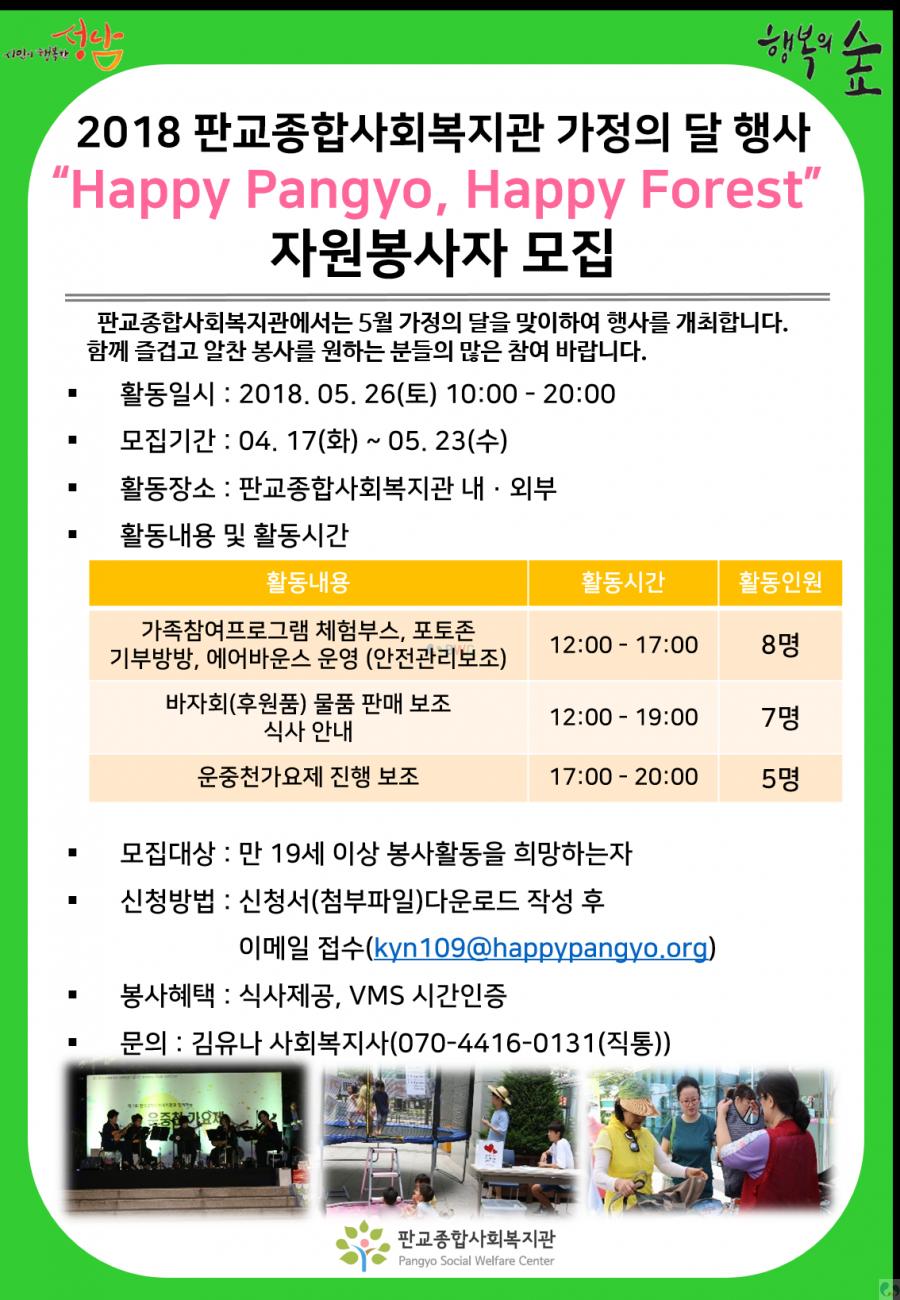 2018 판교종합사회복지관 가정의 달 행사 'haooy pangyo, happy forest' 자원봉사자 모집