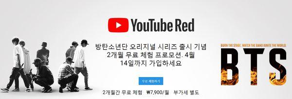 (유튜브레드) 2개월 무료체험으로 방탄소년단 '번더스테이지' 보자!