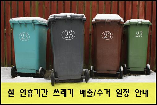 설 연휴 생활, 음식물쓰레기 배출 방법