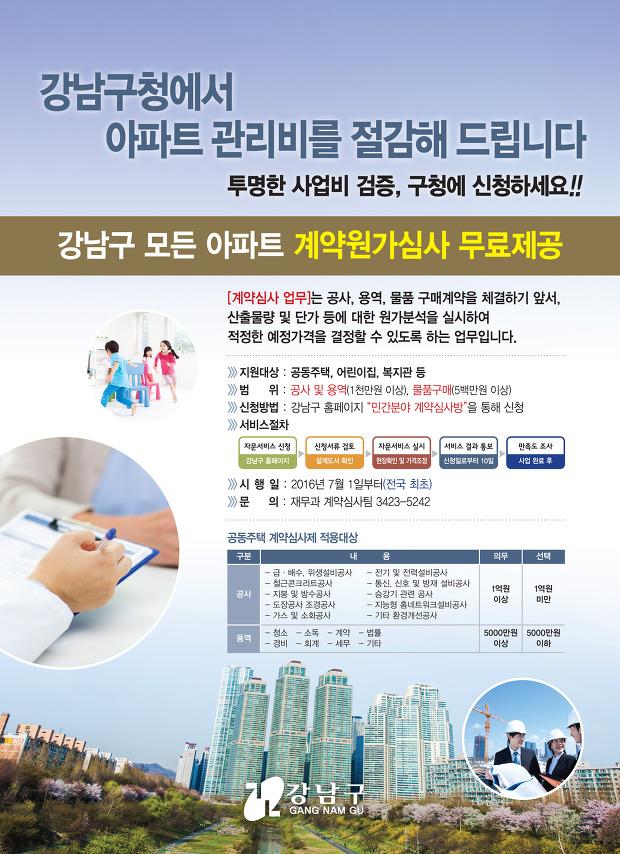 강남구, 계약원가 자문서비스로 '서울창의상' 장려상