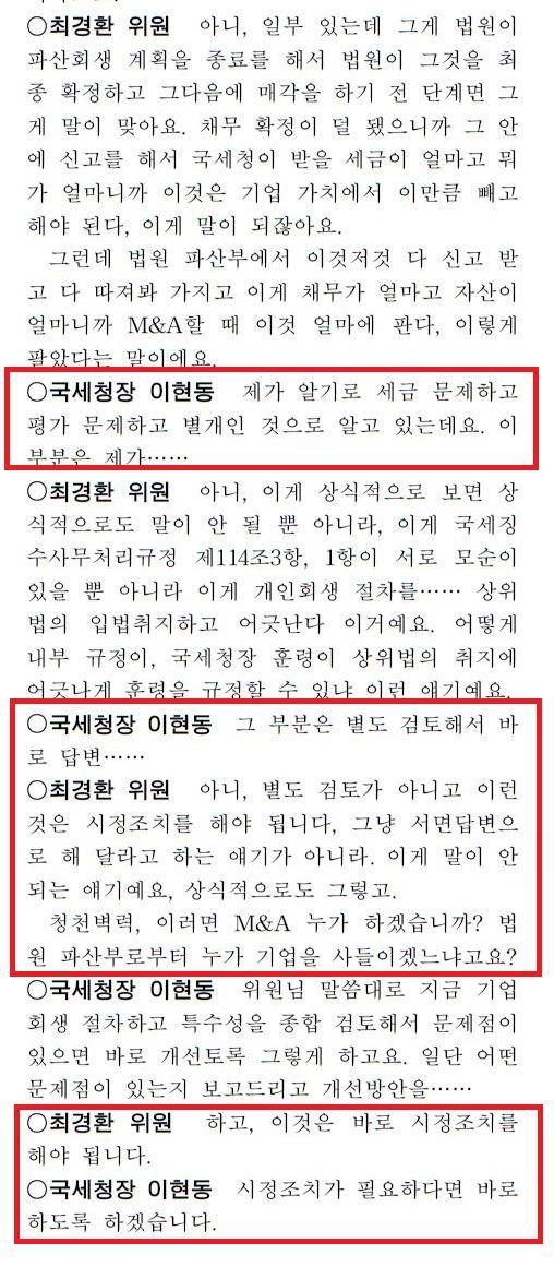최경환 국세청국정감사 질의 2012년 10월 23일