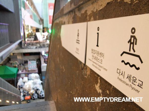 서울시 도시재생 성과공유회 - 세운상가에서 사회적경제 만나기