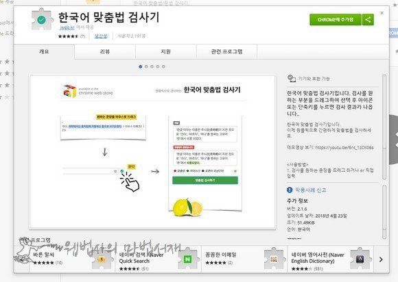 크롬 확장 프로그램 한국어 맞춤법 검사기
