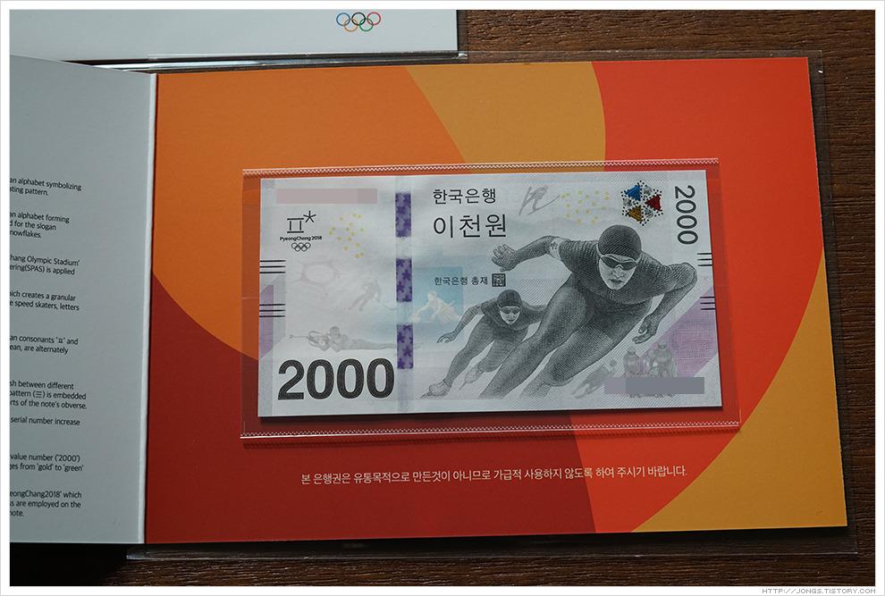 2018 평창 동계올림픽대회 기념은행권(2018년 평창동계올림픽 2,000원권 기념지폐)