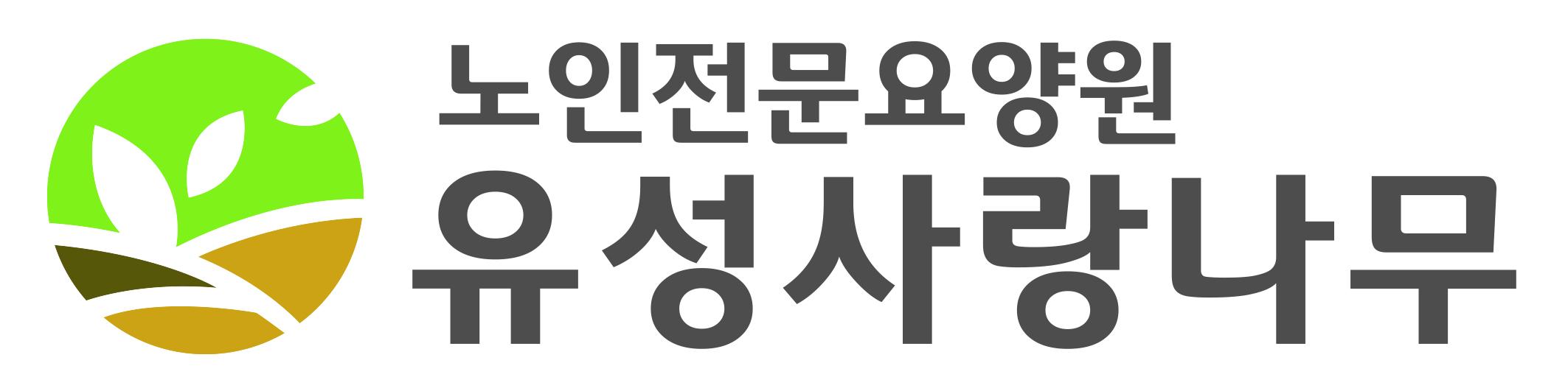 유성사랑나무_logo