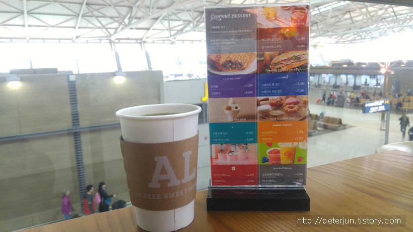 인천공항 커피한잔
