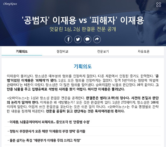 오마이뉴스의 이재용 부회장 뇌물공여 사건 판결문 공개를 지지하며