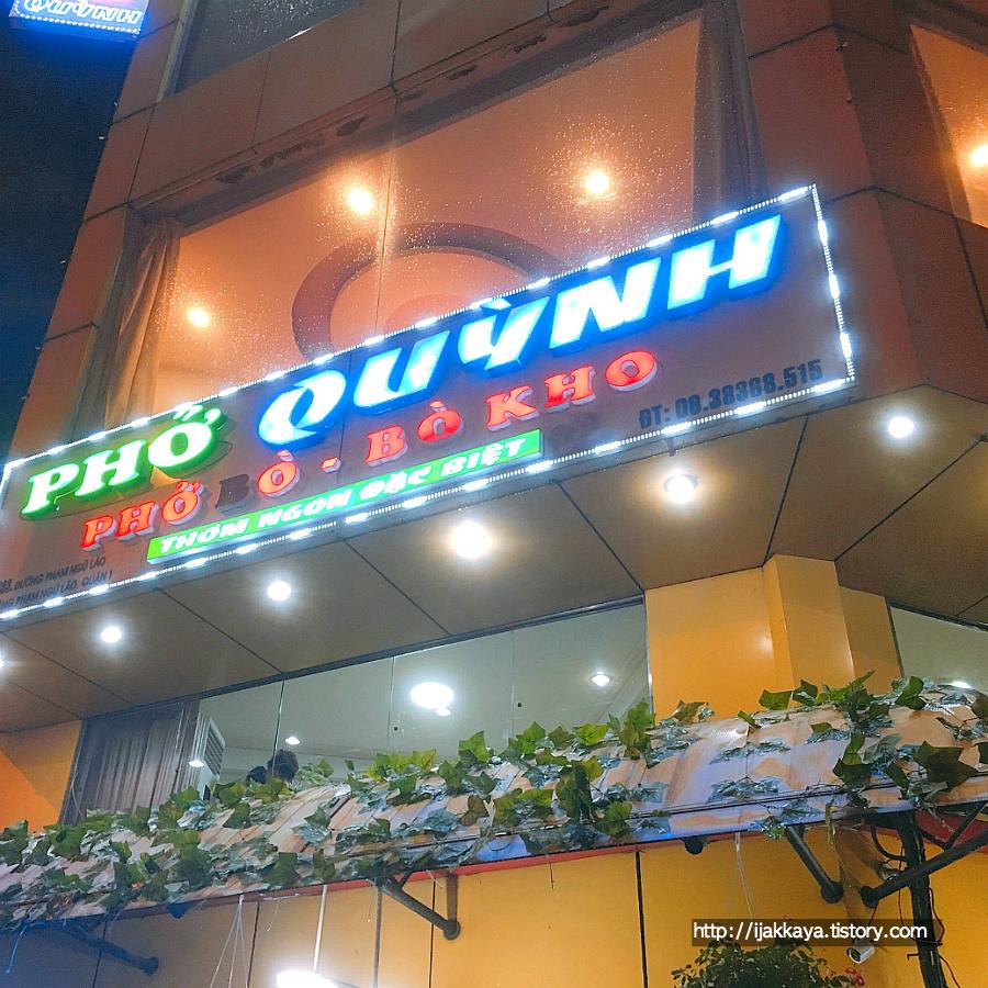 베트남 쌀국수 맛집