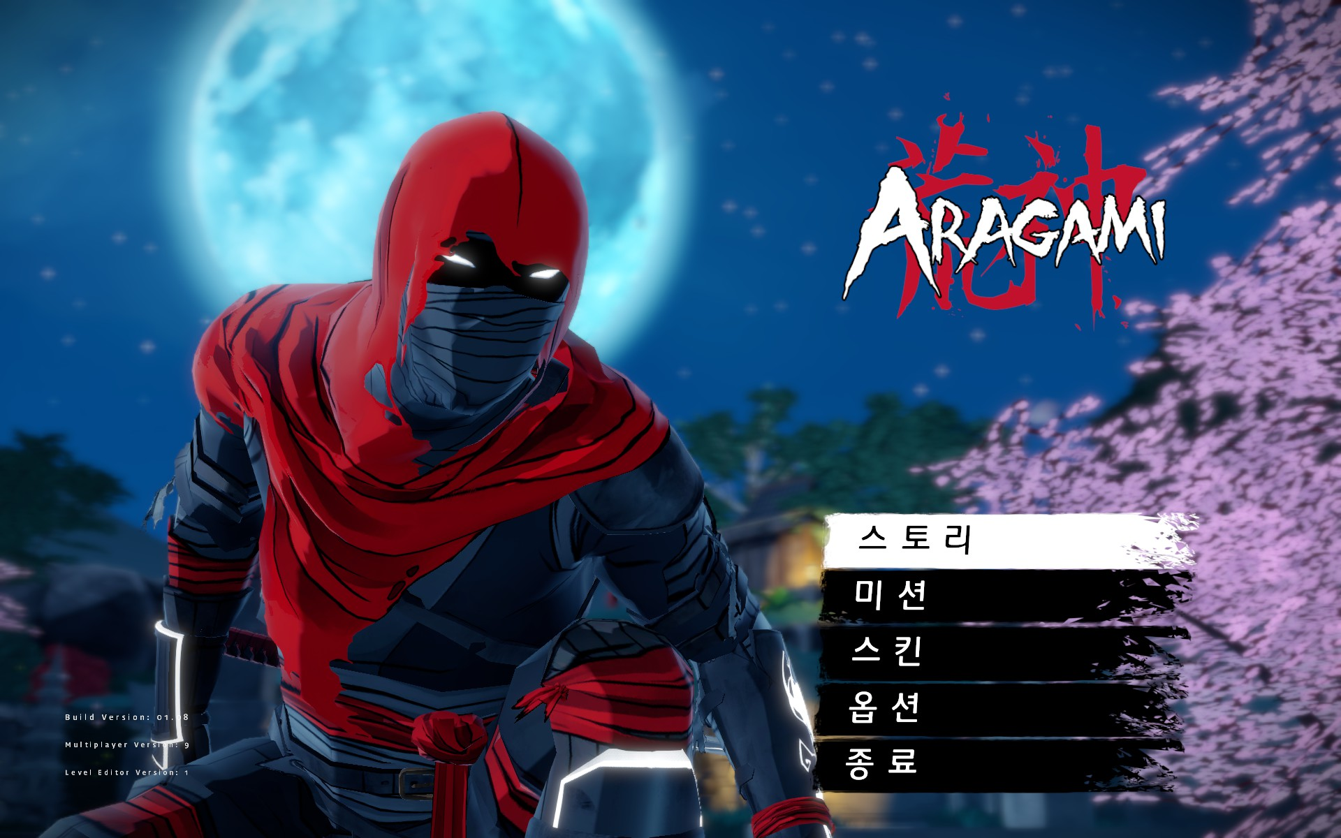 아라가미(Aragami)