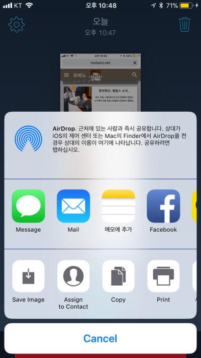 아이폰 스크린샷 이어 붙여주는 스티칭 어플