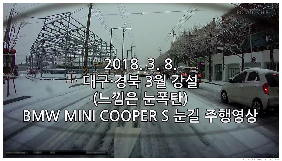 2018. 3. 8. 대구경북 강설(미니 쿠퍼 S 눈길 주행영상, MINI COOPER S)