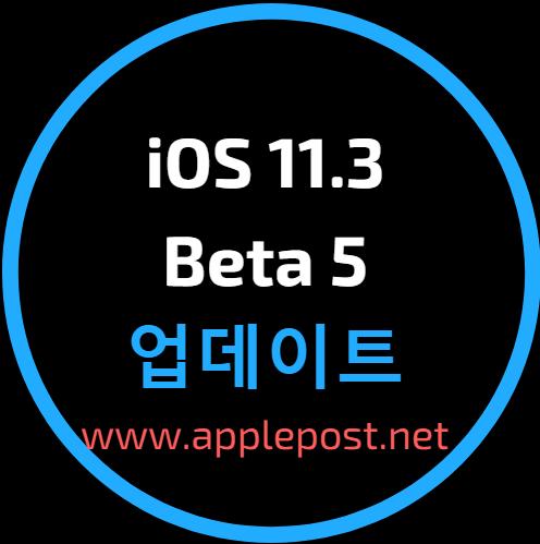 ios11.3 beta5