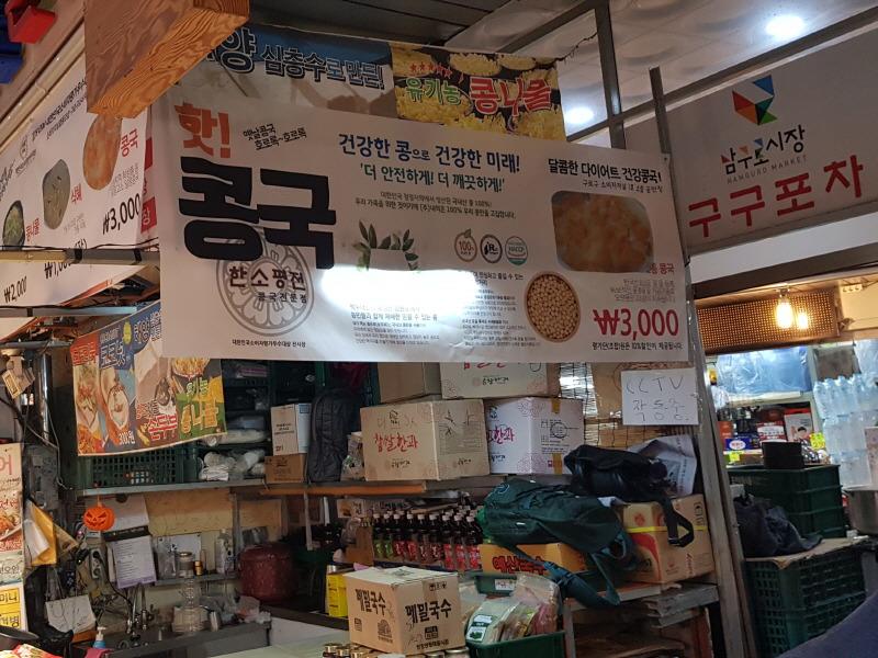 소비자저널협동조합, 남구로시장 내 1호 공판장 열어