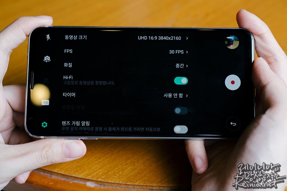 LG V30 동영상 옵션