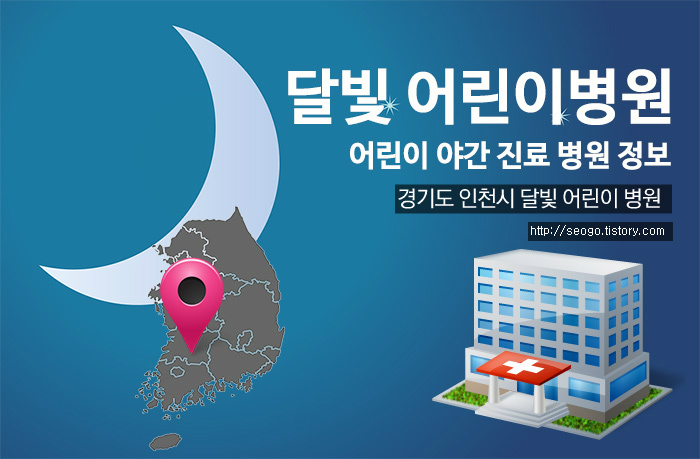 경기도 인천시 달빛 어린이 병원 정보