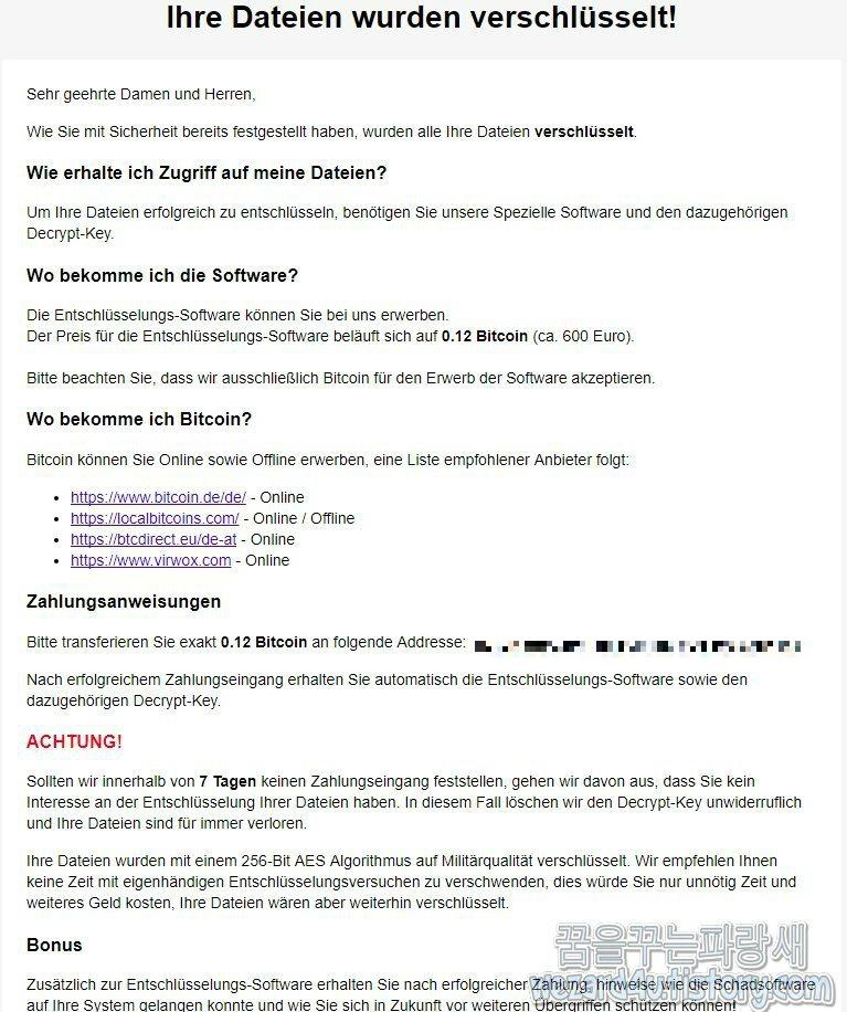 독일을 목표로 하는 랜섬웨어-Ordinypt Ransomware