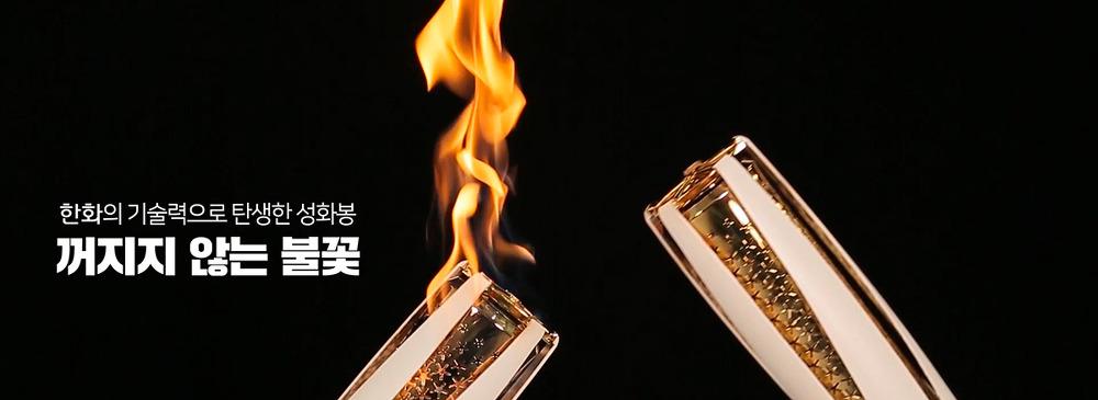 꺼지지 않는 불꽃 자료화면