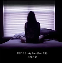 """"""" 럭키스타 (Lucky Star) (Feat. 다원)  ... """" - 서교동의 밤   자동재생/반복듣기/가사/뮤비"""