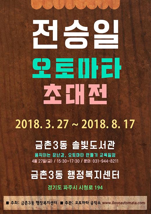전승일 <금촌3동 솔빛도서관 & 행정복지센터> 오토마타 전시 & 교육