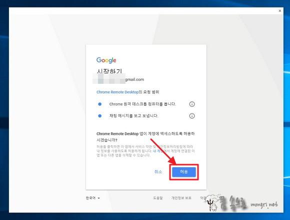 Chrome 원격 데스크톱 앱 계정 액세스 허용