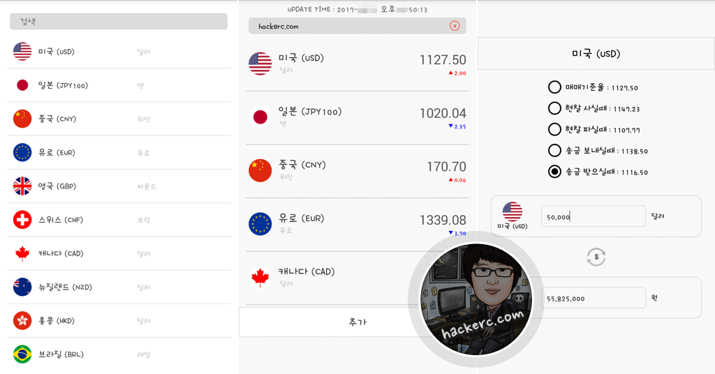 실시간 환율정보(Live Exchange Rates) for Android