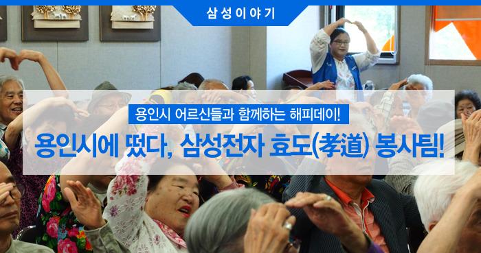 삼성전자 효도 봉사팀