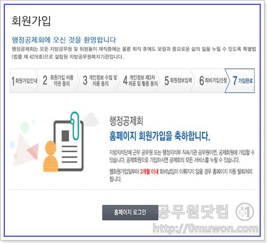 행정공제회 회원가입 완료