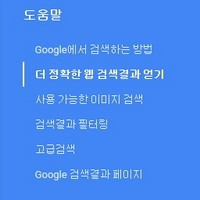 구글 검색 연산자와 고급검색