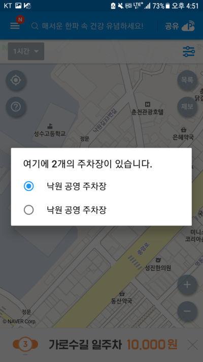 내 주변, 목적지 주차장 정보 알려주는 앱