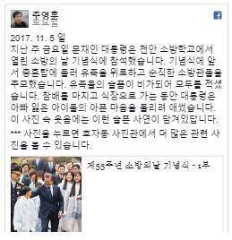 소방의 날 기념식 페이스북 효자동 사진관