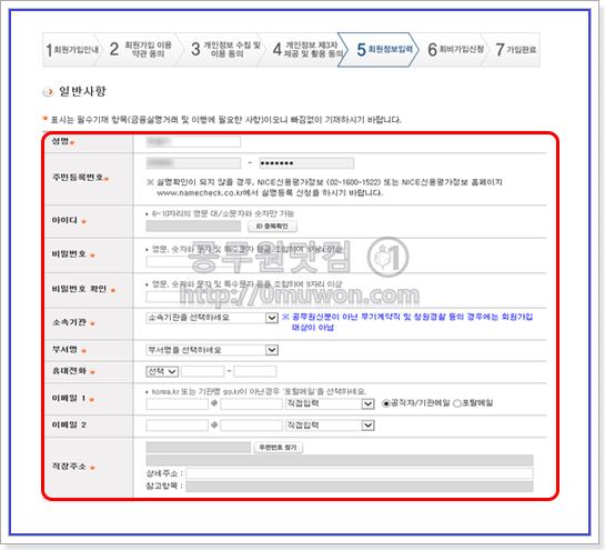 행정공제회 회원개인정보 입력