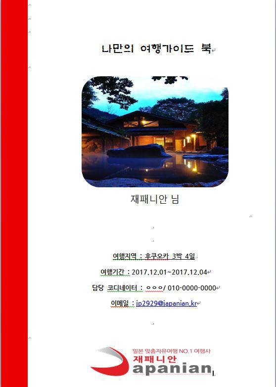 [일본 자유여행 전문 여행사] 재패니안 맞춤 일정표가 궁금하시다면~!!