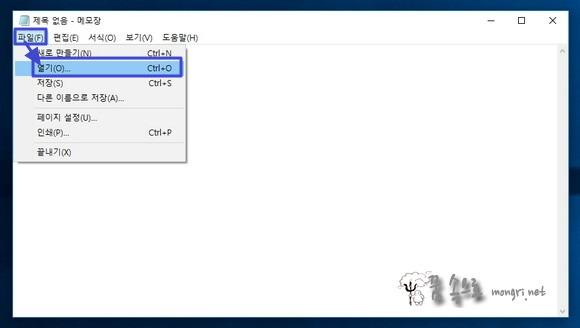 메모장 파일 열기
