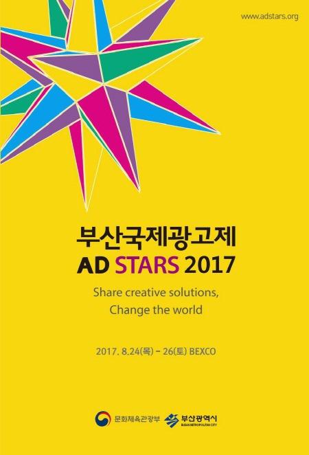 부산국제광고제 AD STARS 2017