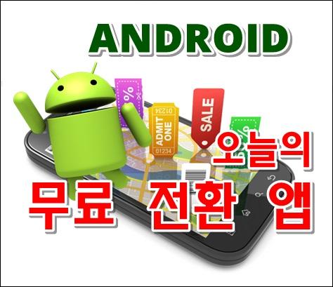 무료 전환 앱