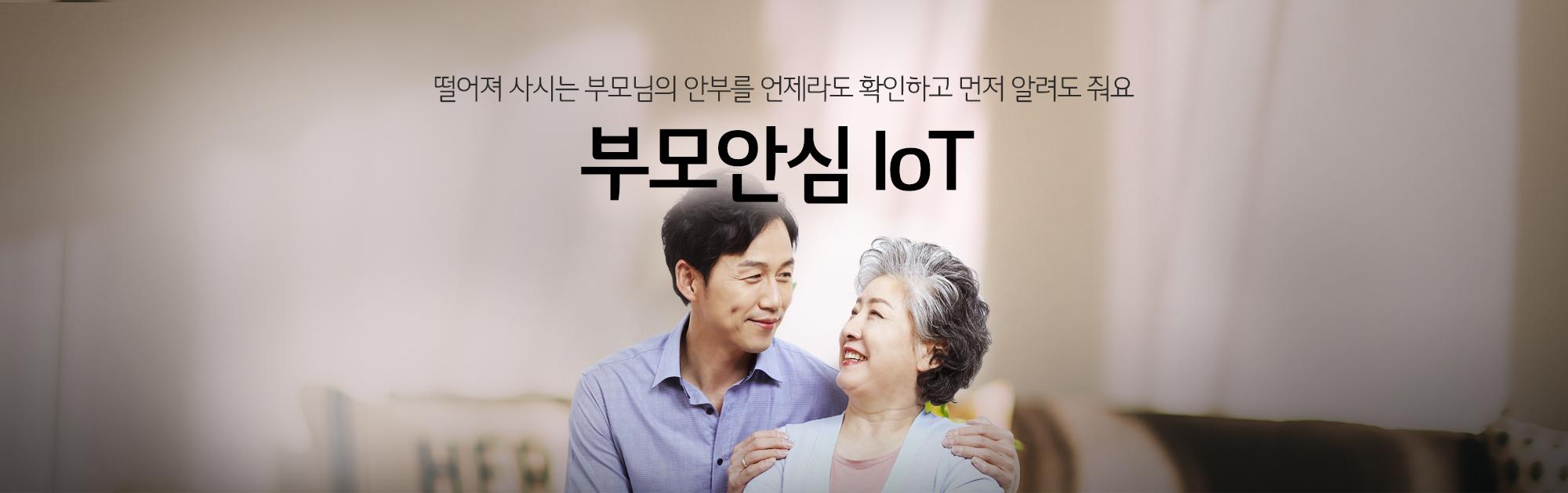 부모안심 IoT