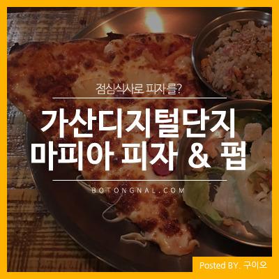 점심에 즐기는 피자, 가산디지털단지 마피아 피자&펍 런치세트!