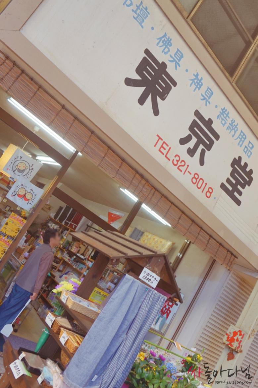 기타큐슈 시장