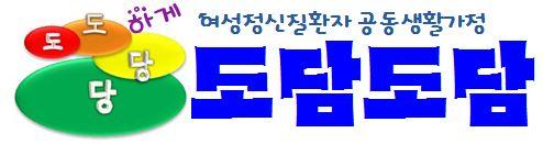 도담도담[여성정신질환자 공동생활가정]_logo