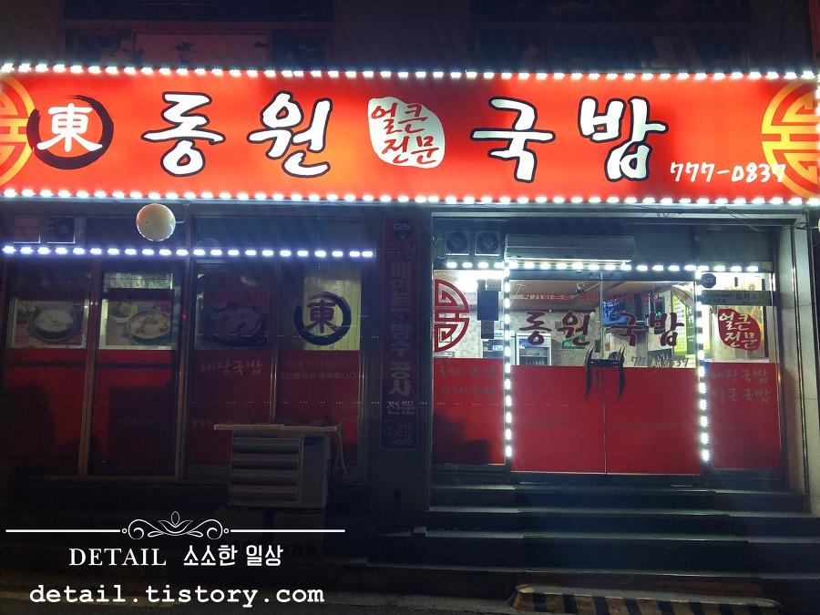 동원 국밥