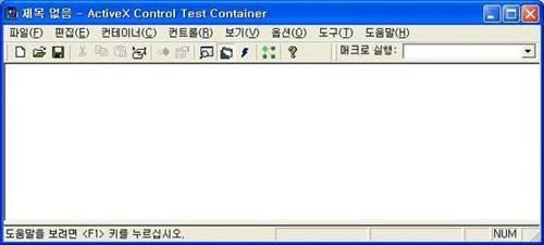 ActiveX Control Test Container