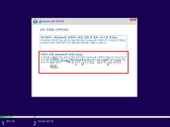 윈도우 설치 유형 사용자 지정 윈도우만 설치(고급)
