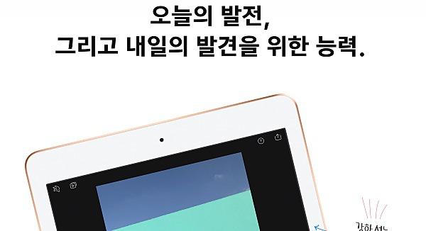 아이패드 2018 애플 공홈