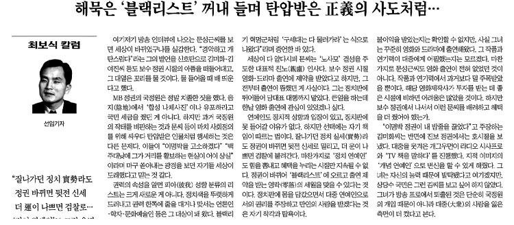 MB 블랙리스트 범죄를 옹호하는데 혈안인 조선일보 - 연예인들은 '가만히 있으라'?
