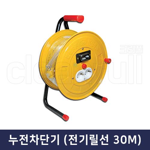 누전차단기 (전기릴선 30M)