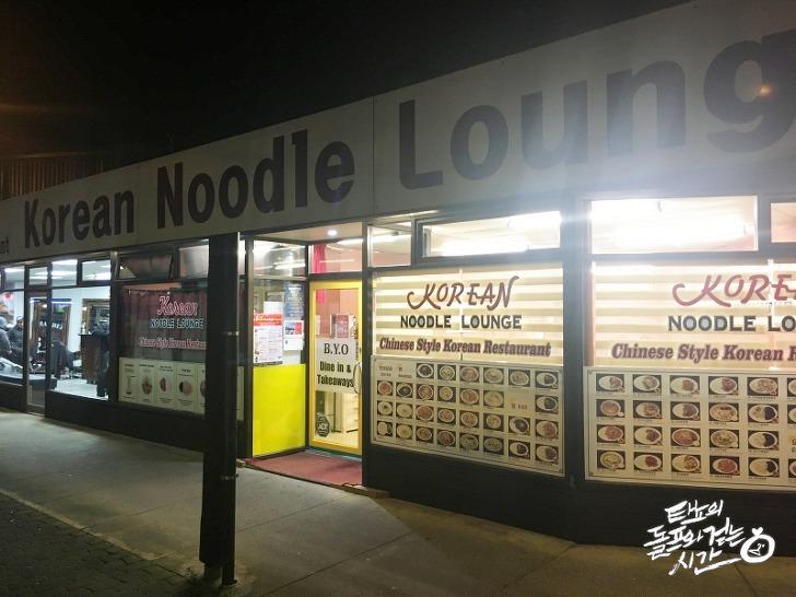 코리안누들라운지 뉴질랜드중국집 크라이스트처치맛집 noodle lounge