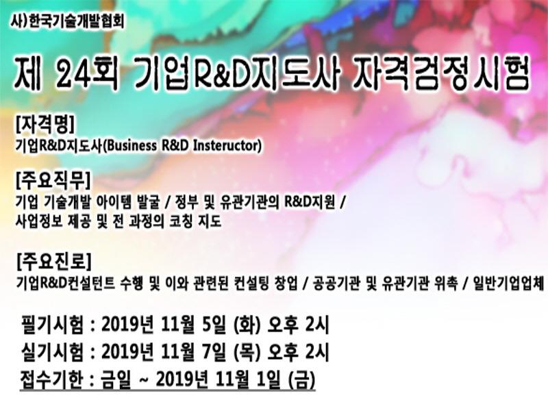 한국기술개발협회, 2019년도 제 24회 기업R&D지도사 자격검정시험 시행계획 공고